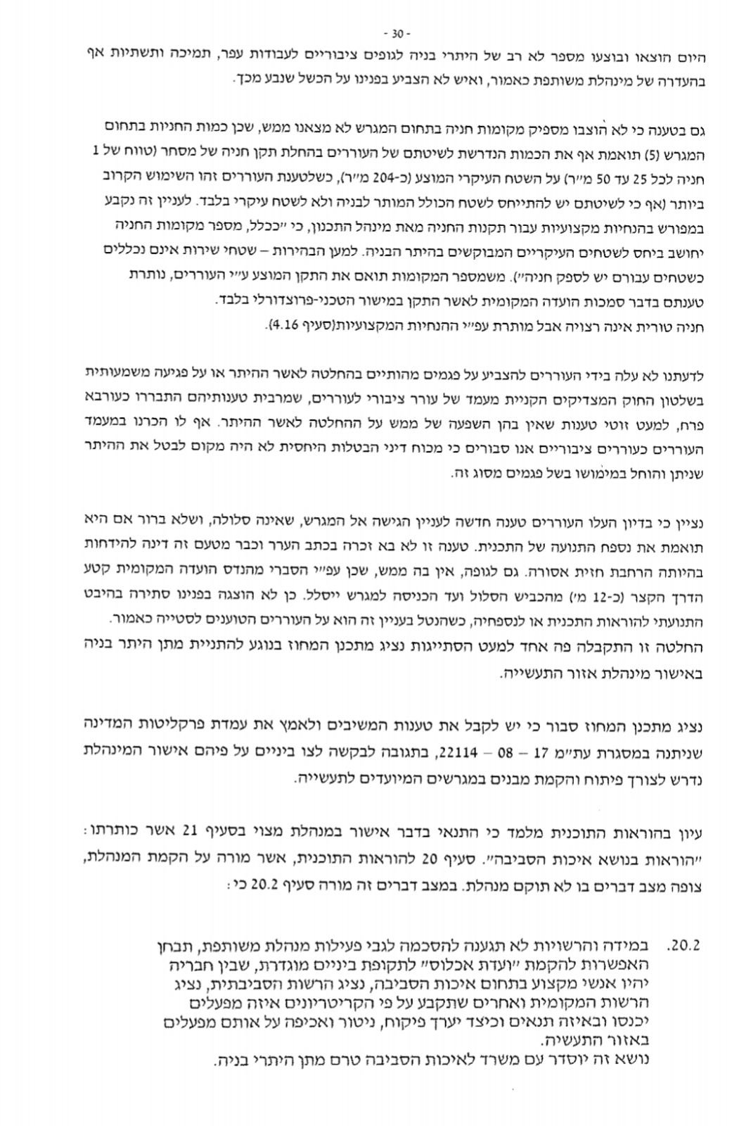 رفض استنئاف 300 مواطن من كفر كنا على قرار قضائي سمح باقامة مركز شرطة