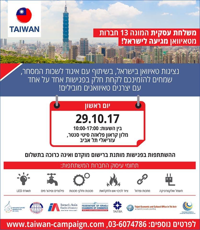 ممثلية تايوان في اسرائيل تدعوكم لحضور لقاءات مع منتجين من تايوان