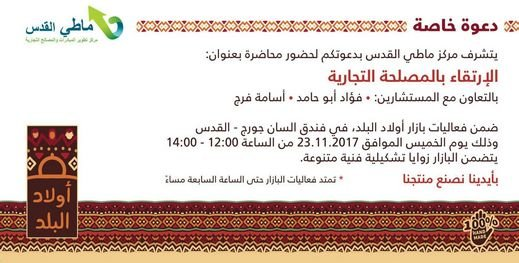 بازار أولاد البلد الأول ينطلق في القدس تحت عنوان في ايدينا نصنع منتجنا