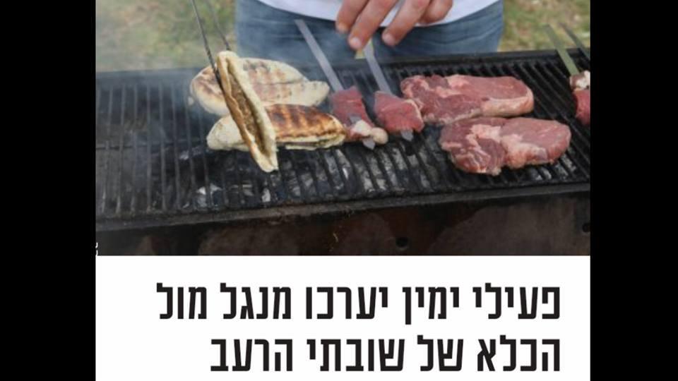 اليمين الإسرائيلي يقيم حفلات شواء أمام السجون بمحاولة كسر إرادة الأسرى