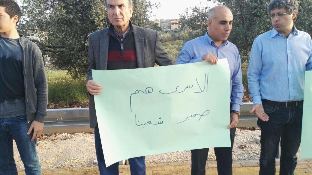 وقفة تضامنية مع الأسرى في كوكب ابو الهيجاء