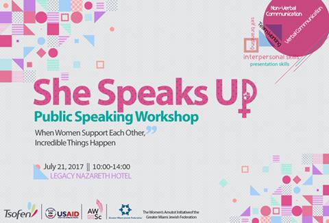 غدًا: ورشة لتعزيز مكانة النساء في الهايتك بتنظيم من تسوفن وAWSc