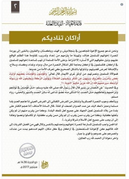 القاعدة تغادر سورية إلى ميانمار