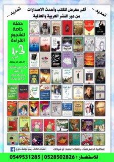 بعد النجاح الضخم، استمرار معرض الكتاب في كنيون كنعان يركا حتى 31.10