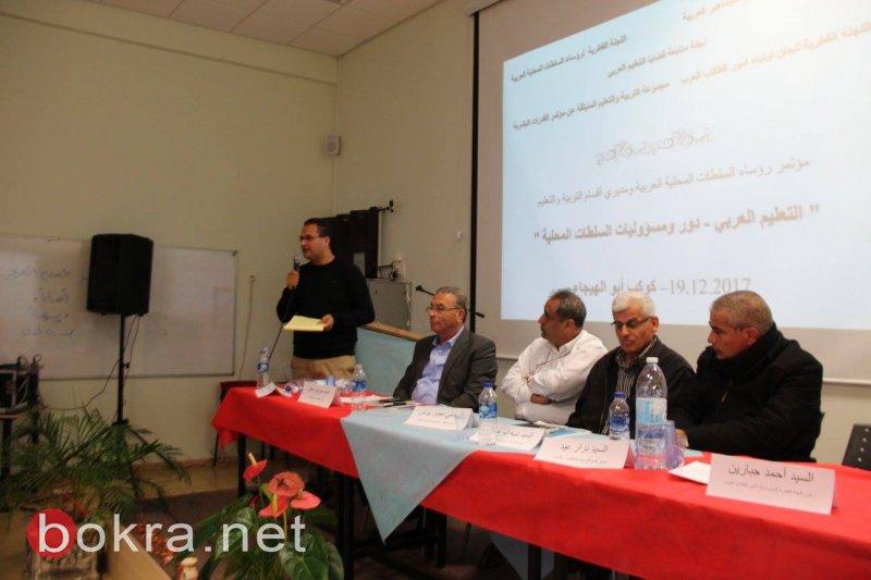 التعليم العربي .. دور ومسؤوليات السلطات المحلية