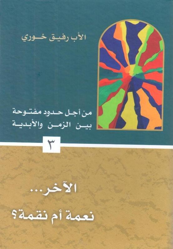 كتاب الأب رفيق خوري  الآخر... نعمة أم نقمة يرسم لنا خارطة طريق للعلاقات الحوارية الاسلامية- المسيحية