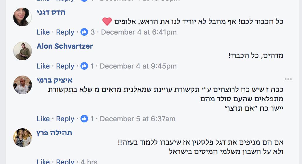مركز مساواة يحمل الجامعة العبرية مسؤولية أمن الطلاب العرب