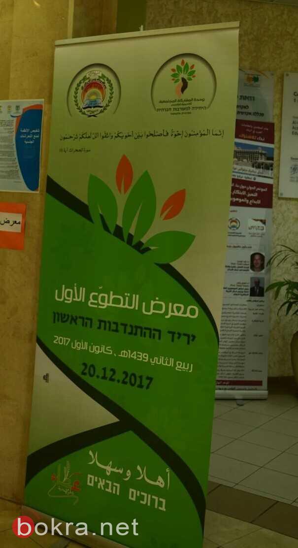 معرض التطوع الاول في أكاديمية القاسمي- عطاء وأمل