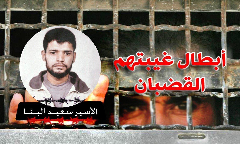 نقل الأسير سعيد البنا إلى سجن جلبوع