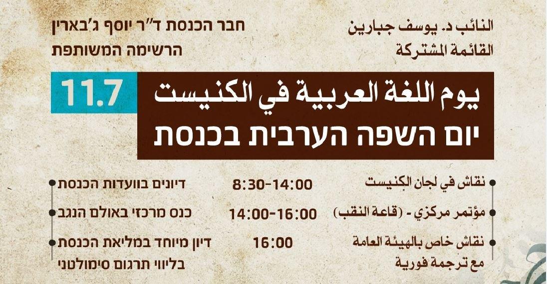 بمبادرة النائب جبارين: الكنيست تخصص يومًا للغة العربية في الشهر القادم