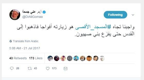 علي جمعة يُغرد: اذهبوا إلى القدس حتى يفزع بنى صهيون