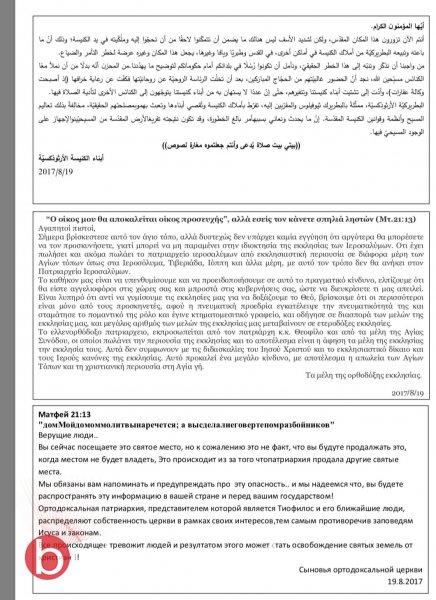 المجلس المركزيّ الأرثوذكسيّ: في عيد التجلي، تجلّت الحقيقة الأرثوذكسيّة