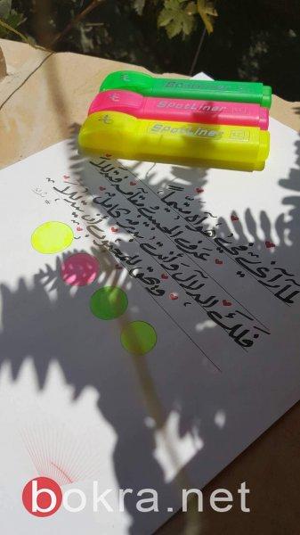ثراء البزور.. طالبة هندسة حاسوب تتقن فن الخط والقاء الشعر