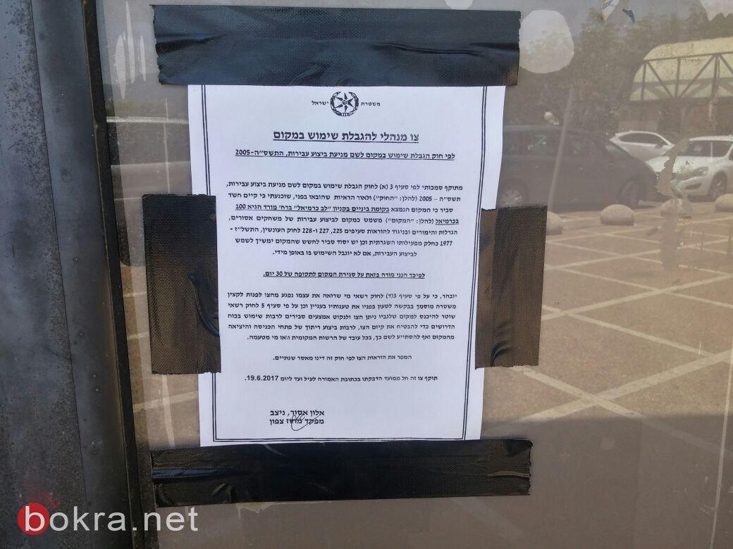 الشرطة تغلق عدة محلات في بلدات الشمال