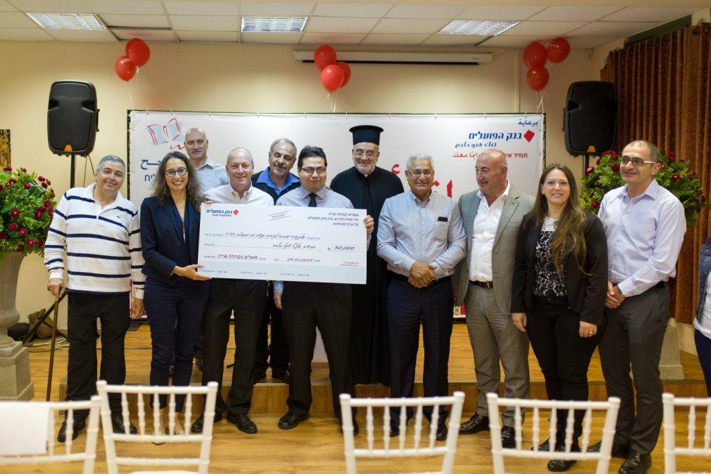 بنك هبوعليم يمنح دعما بقيمة 50 ألف شيكل لجمعية المنارة