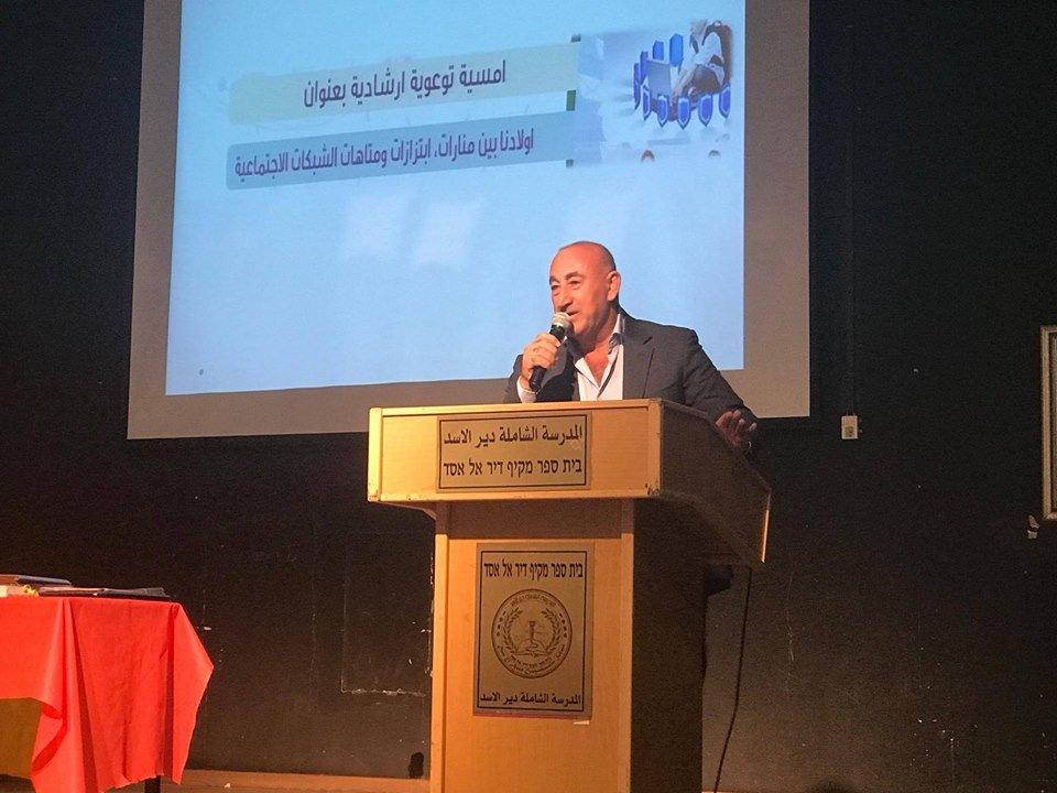 أمسية ثقافية مميزة حول مخاطر الابحار في الإنترنت في دير الأسد