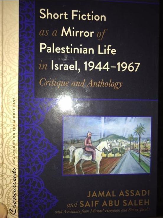 إصدار جديد للدكتور أبو صالح والدكتور أسدي عن تطور القصة القصيرة الفلسطينية باللغة الإنجليزية