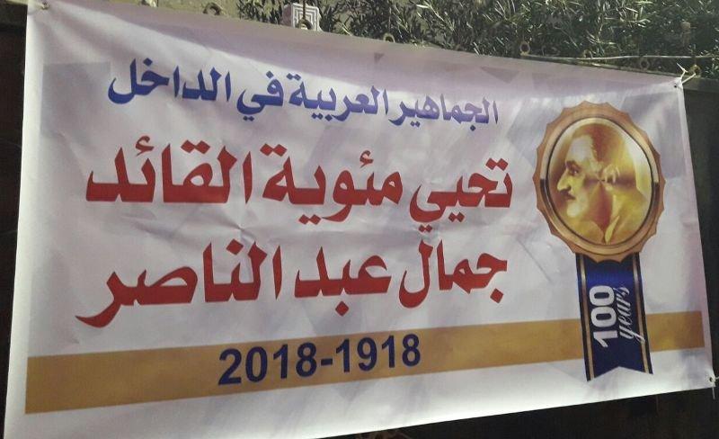 في اجتماعها لجنة احياء مئوية ميلاد جمال عبد الناصر تقيّم مهرجان الناصرة وتضع عدة مقترحات لفعاليات طوال عام المئوية
