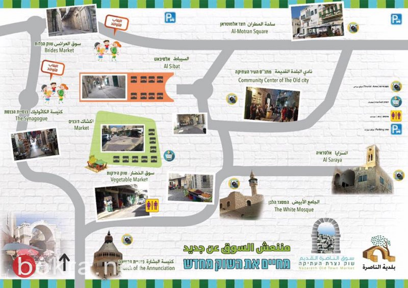 السبت في سوق الناصرة .. تسوّقوا وشاركوا بالقرعة واحصلوا على هديّة