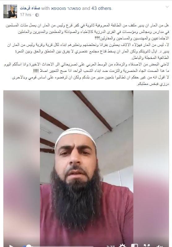 فتنة بالفيسبوك بعد قضية المدير بكفر قرع، الشيخ معدي: المس بالرموز الدينية لا يخرج إلّا من سفلة