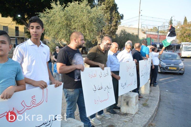 الناصرة: وقفة احتجاج على الممارسات الاسرائيلية في القدس