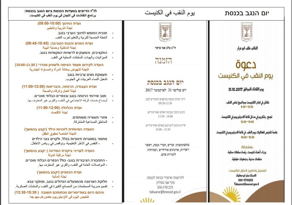 الثلاثاء 2017.10.31 المئات في الكنيست للمشاركة في يوم النقب