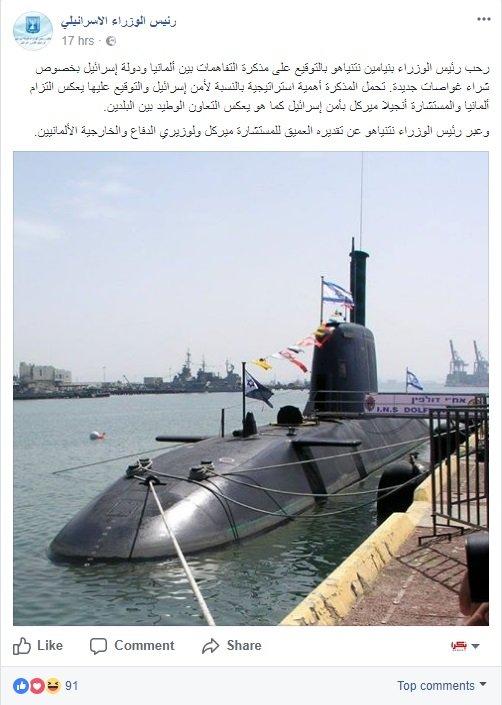 منافسة إسرائيلية مصرية في تسليح قواتهما البحرية