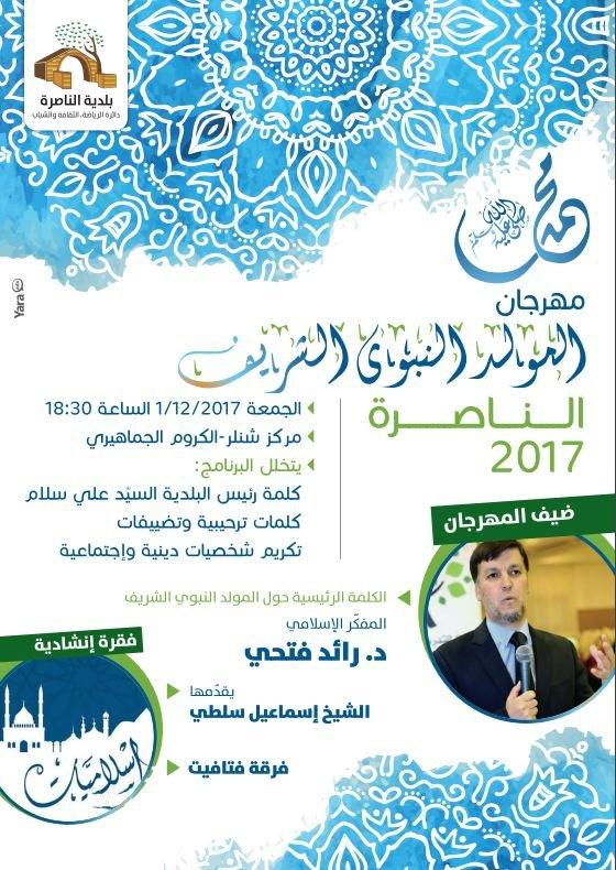 اليوم: بلدية الناصرة تنظم مهرجان المولد النبوي الشريف