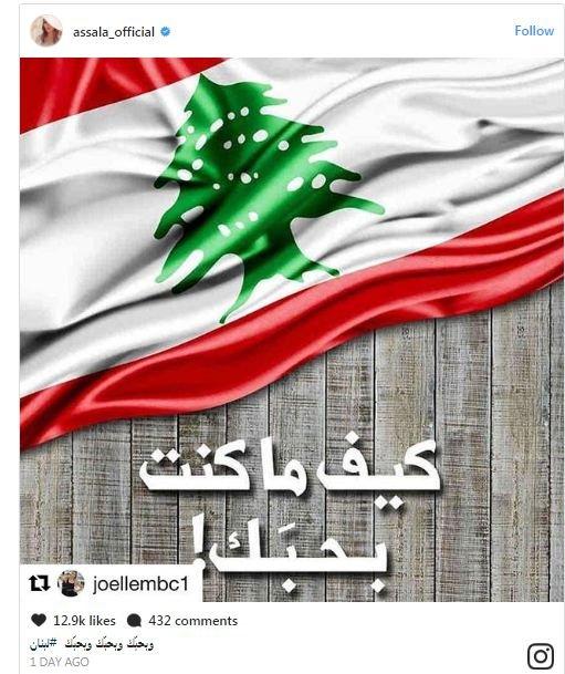أصالة توجه رسالة مفاجئة إلى لبنان وهذا ما قالته