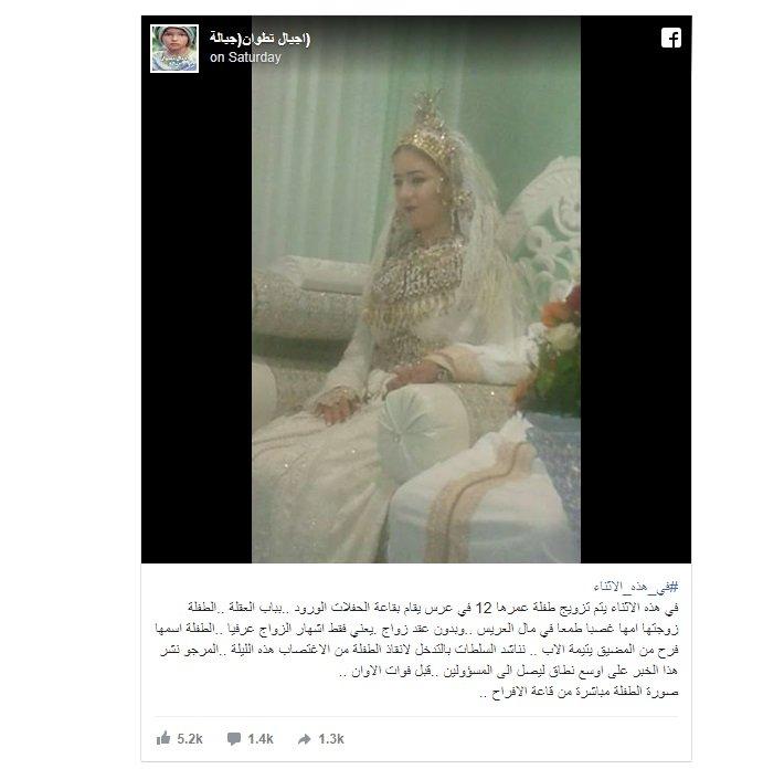 في المغرب تزويج عروس الـ12 عاما