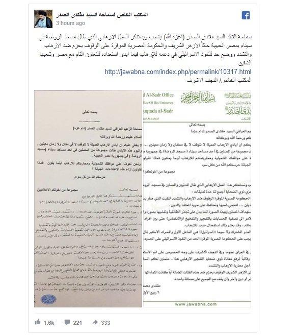 مقتدى الصدر يتهم إسرائيل بالوقوف وراء مجزرة سيناء