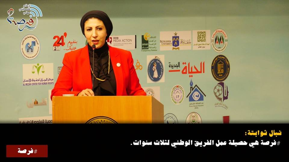 رام الله: الفريق الوطني يتوج عمل المبادرة الوطنية لتطوير الإعلام بإطلاق حملة فرصة