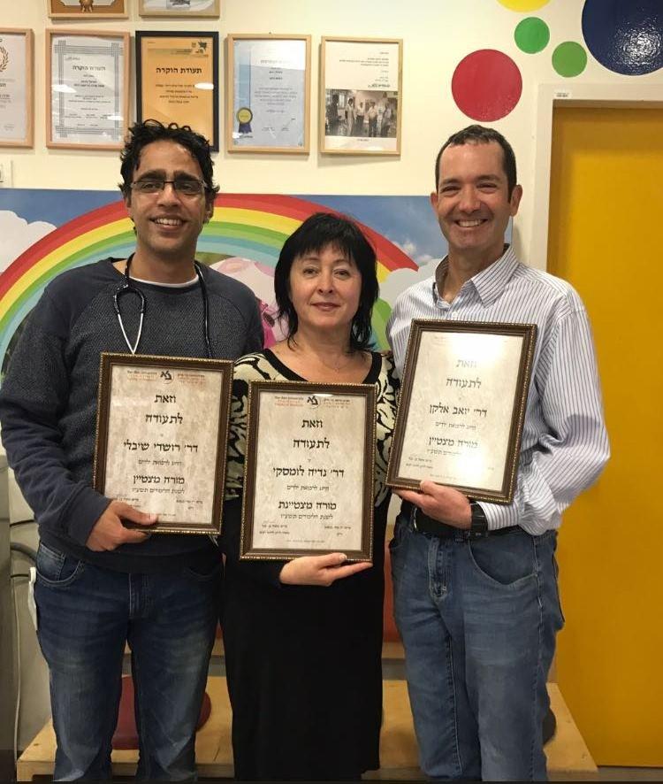 إنجاز متميز لطب المجتمع: 3 من الأطباء في مركز صحة الأطفال في كلاليت في العفولة يتلقون شهادة محاضر متميز لعام 2017