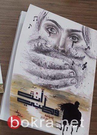 قراءة نقدية لكتاب أنت وطني للكاتبة الشابة أسيل دار الحاج.