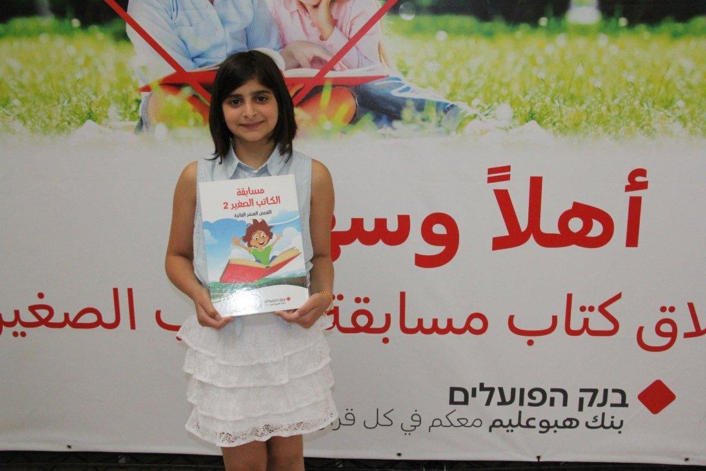 بنك هبوعليم يحتفل باختتام مسابقة الكاتب الصغير 2