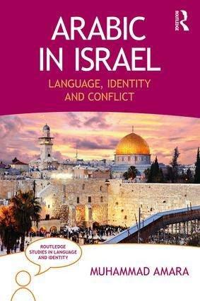 إصدار جديد لبروفيسور محمد أمارة: العربية في إسرائيل: اللغة، الهوية والصراع