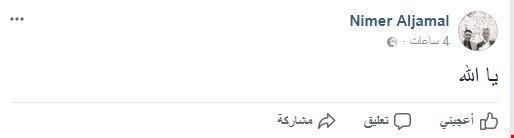 ادارة الفيسبوك تحذف صفحة منفذ عملية هار ادار
