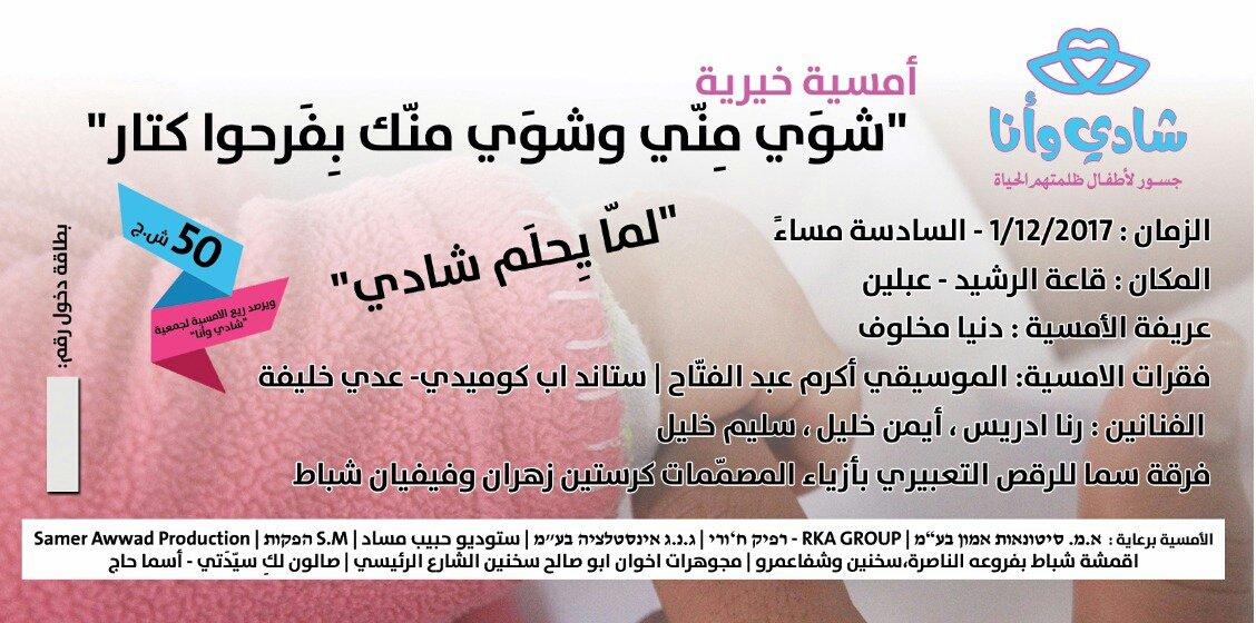 لما بحلم شادي أمسية خيرية لدعم الأطفال الأيتام، الجمعة المقبل
