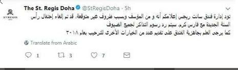 إلغاء حفل ليلة رأس السنة لفارس كرم في الدوحة. .. والسبب