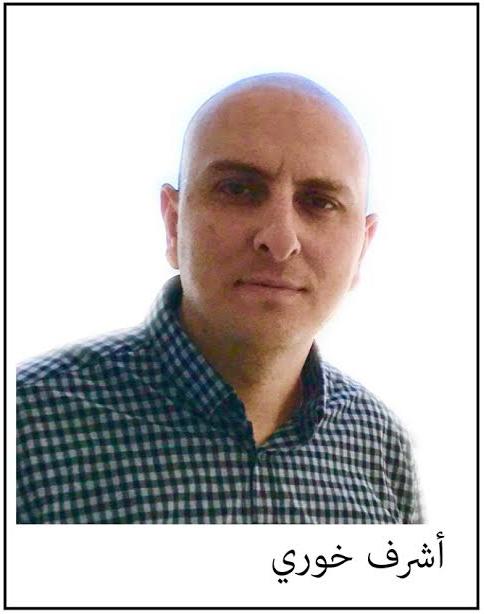 بنك اسرائيل يكثف جهوده لجذب أكاديميّين عرب للعمل في صفوفه