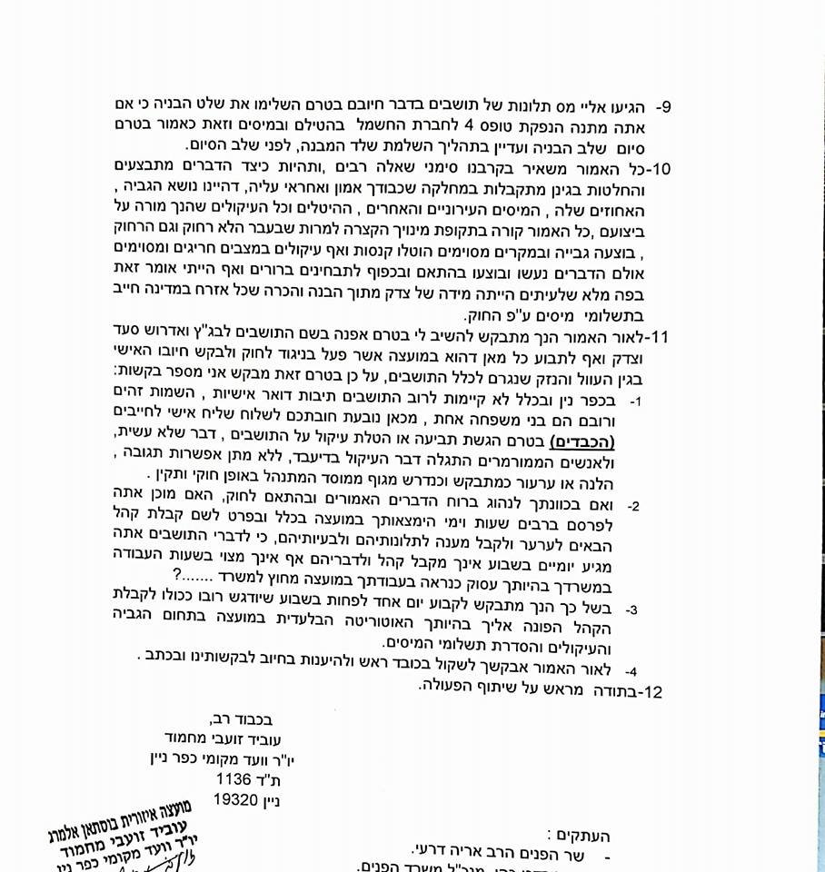 نين: زعبي يطالب المسؤول المعين من الوزارة عن الجباية ببستان المرج بوقف الحجز على حسابات المواطنين