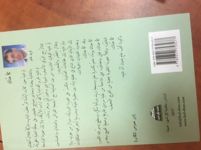صُدورُ كتابيّ قمَرٌ مُلوَّن وشَجَرُ الملح للأديب فريد غانم