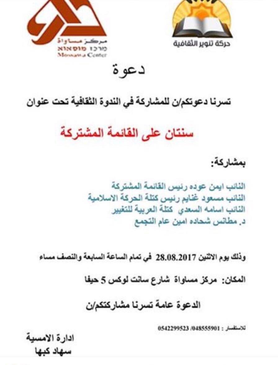 مركز مساواة دعا لندوة حول المشتركة: التجمع والاسلامية سيقاطعان المشاركة