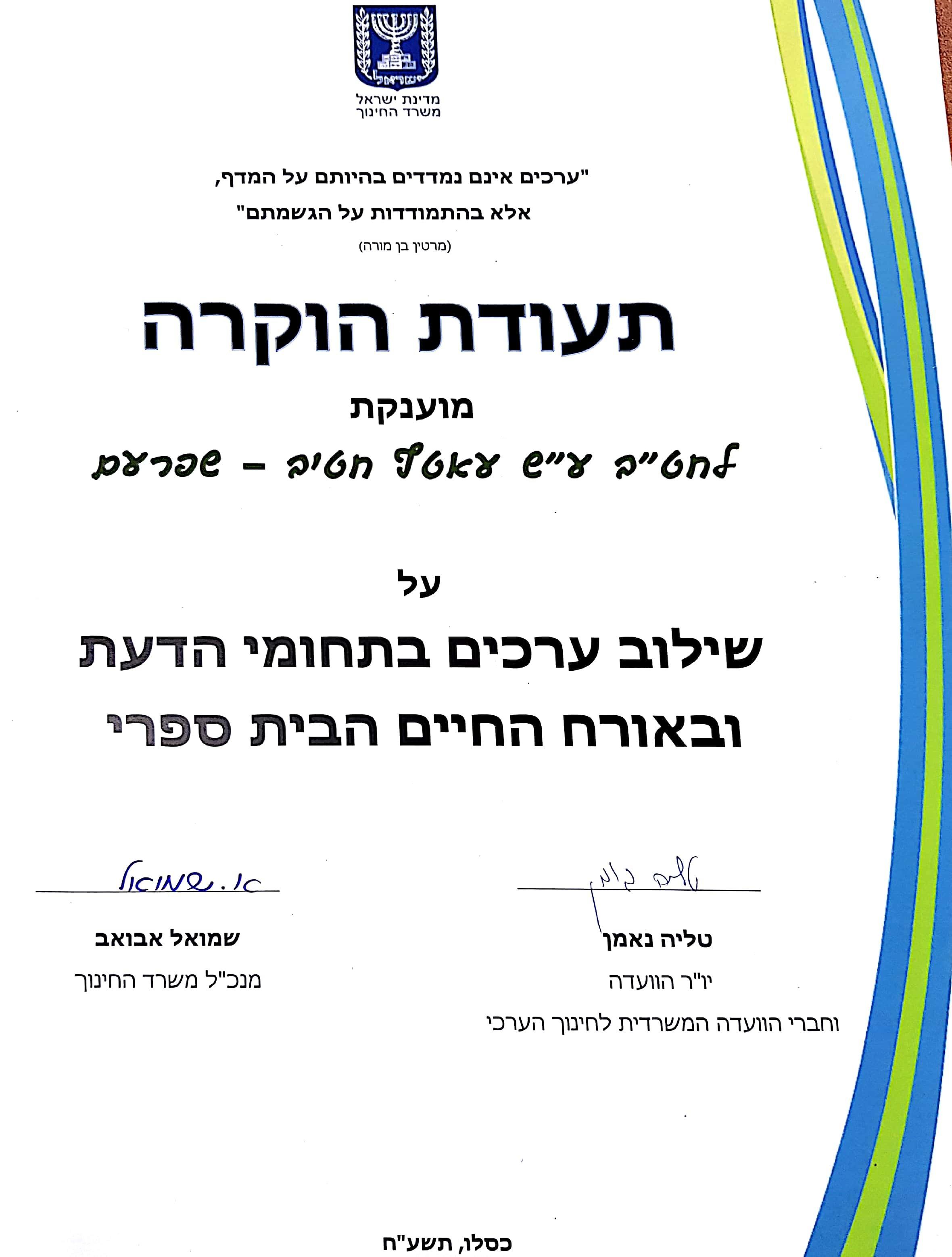 مدرسة عاطف خطيب الإعدادية تفوز بجائزة التربية للقيم