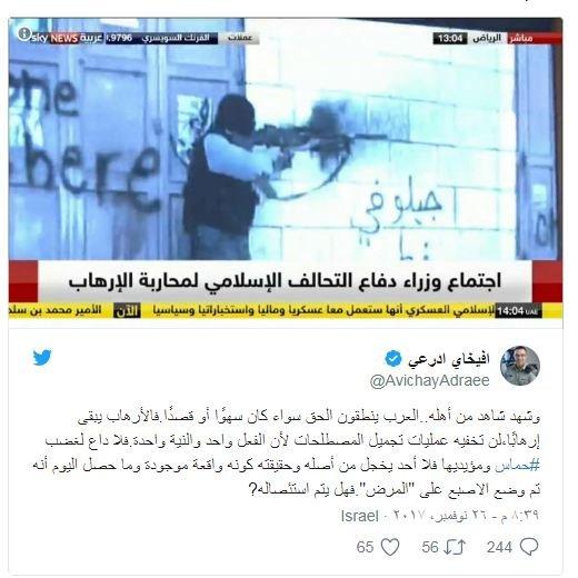 ترحيب إسرائيلي .. التحالف الإسلامي بقيادة السعودية يضع المقاومة الفلسطينية ضمن الارهاب