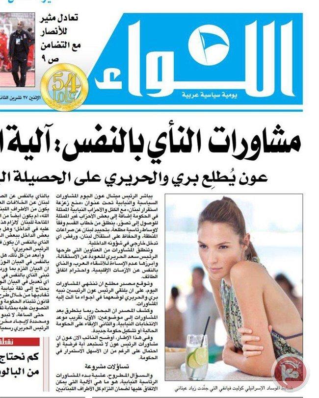 صحيفة لبنانية: الممثلة غال جدوت هي العميلة التي جندت المخرج عيناتي