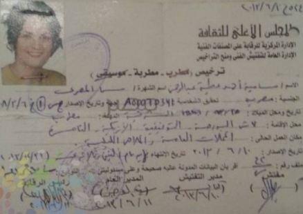 رخصةٌ للعمل بالملاهي الليلية تكشف اسم وعمر سما المصري الحقيقيين!