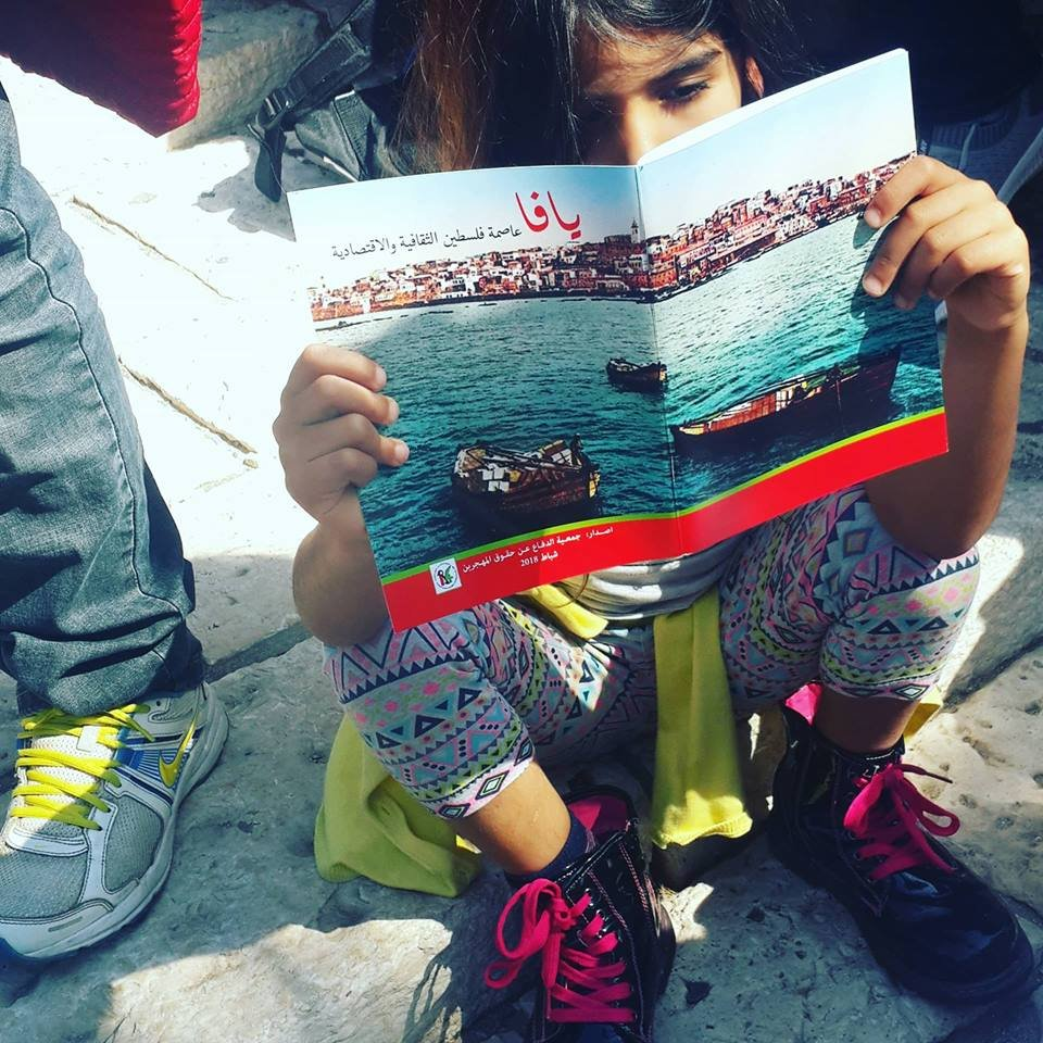 بتنظيم جمعية الدفاع عن حقوق المهجرين: جولة إلى يافا، بوابة فلسطين وعاصمتها الثقافية والاقتصادية ما قبل النكبة