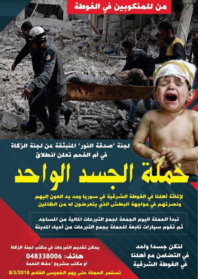 المجلس الإسلامي للافتاء في الدّاخل يصدر فتوى بجواز اخراج الزّكاة للأهل في الغوطة