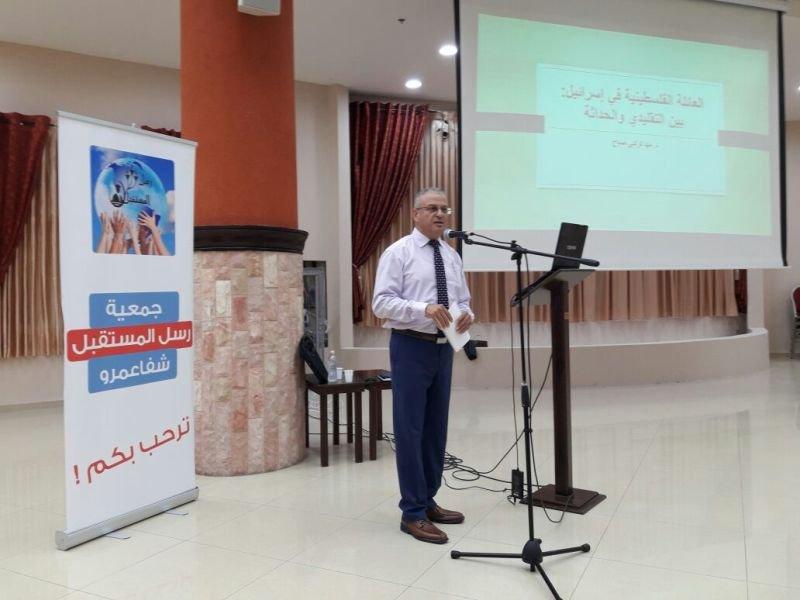 جمعية رسل المستقبل الشفاعمرية تستضيف الدكتورة مها كركبي – صباح في محاضرة عن العائلة الفلسطينية